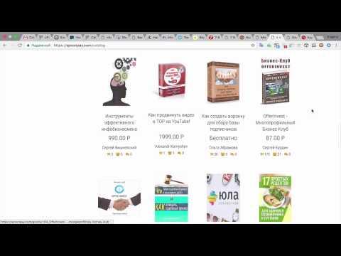 Как продавать информационные товары без ИП и принимать платежи на своем сайте