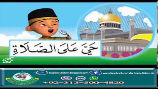 azan for kids by tadreesul islam institute Mashallah Beautiful Islamic Song {Arabic} ᴴᴰ