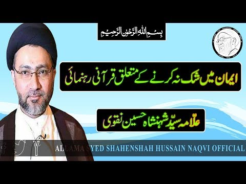 Eman Mai Shak Na Karne K Mutalliq Qurani Rehnumai