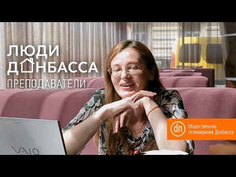 Люди Донбасса: преподаватели