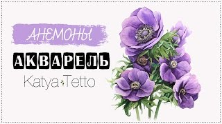 Акварель | Анемон (Watercolor | Anemones)