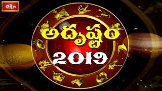 అదృష్టం - 2019 | ఈ ఏడాది మీ జీవితంలో కలిగే మార్పులేమిటో తెలుసుకోండి..! | Bhakthi TV