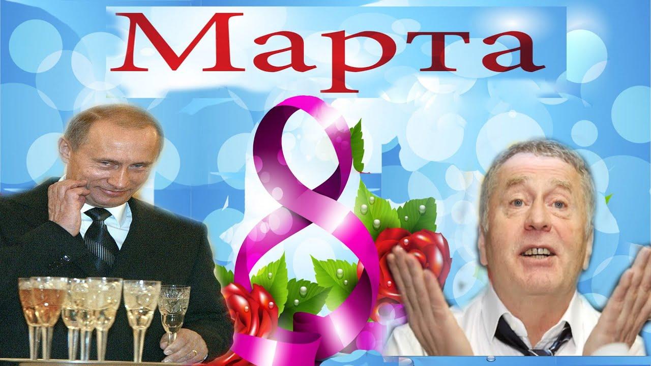 Голосовые поздравления от Жириновского с Днем Рождения по 37