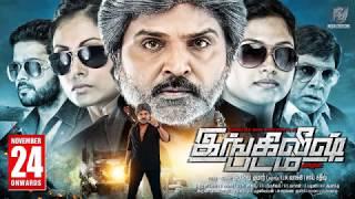 English Padam - Moviebuff Sneak Peek | Ramki, Sanjeev, Meenakshi Sarkar | Kumaresh Kumar