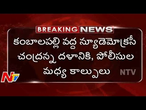 Maoists Attacks on Police in Khammam District | NTV
