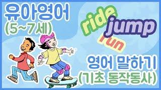 유아영어 | 어린이영어 | 5~7세 | 영어 말하기 기초 동작동사 | 라즈키즈 A레벨 I Can