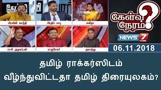 தமிழ் ராக்கர்ஸிடம் வீழ்ந்துவிட்டதா தமிழ் திரையுலகம்? | 06.11.18 | Kelvi Neram