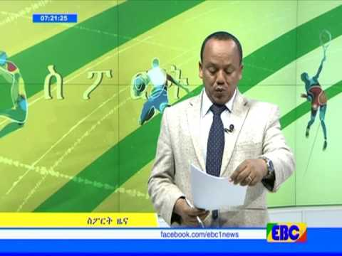 Latest Ethiopian Sport News - EBC Novermber 19, 2016