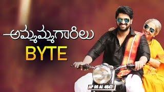 AmmammaGarillu Release Byte | Naga Shaurya  | Shamili | Latest Telugu Movies