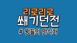 왕들의 안식처 11단 / 폭무화