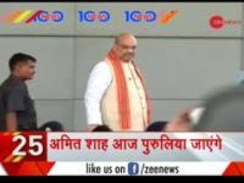News 100: Amit Shah to arrive in West Bengal on a two day visit from today
