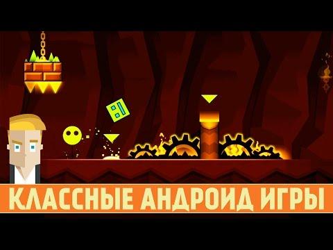 КЛАССНЫЕ АНДРОИД ИГРЫ - GAME PLAN #865