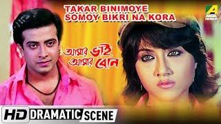Takar Binimoye Somoy Bikri Na kora   Dramatic Scene   Shakib Khan