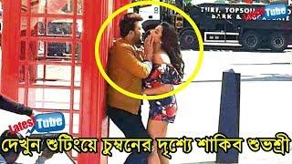 লন্ডনে শুটিংয়ে শাকিব শুভশ্রীর হট কিসিং দৃশ্য এবার - Chalbaaz Shakib Khan Subhashree Shooting Video