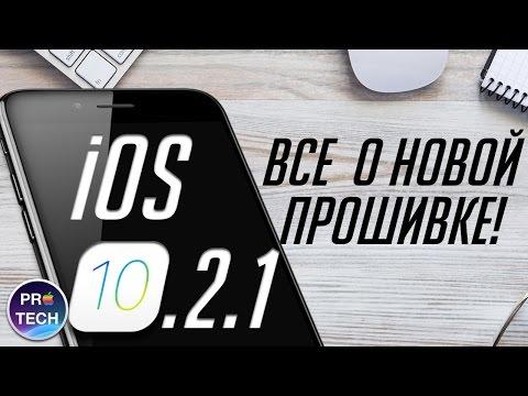 Обзор iOS 10.2.1 Final для iPhone и iPad - Что нового?
