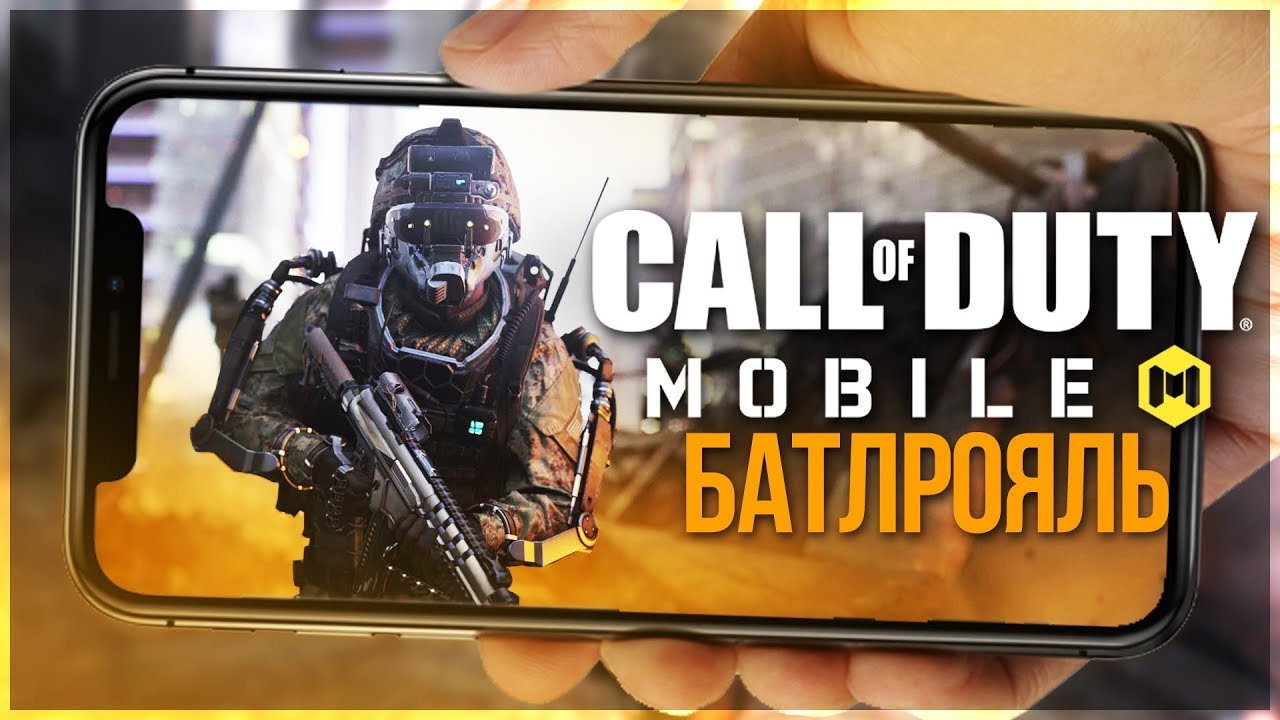 CALL OF DUTY MOBILE - БАТЛРОЯЛЬ ОТ КАЛЛ ОФ ДУТИ МОБАЙЛ!