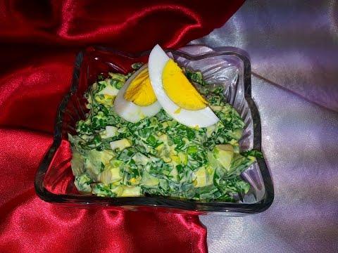 Быстрый и Полезный Весенний салат. Салат из черемши