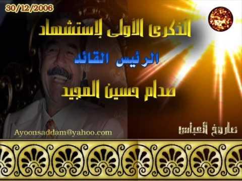 في رئاء صدام صقر العرب ابو عدي