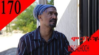 Mogachoch EBS Latest Series Drama - S07E170 - Part 170
