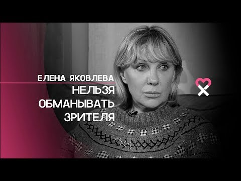 Елена Яковлева: «Я посчитала, что честнее было уйти из Современника»