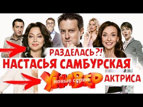 УНИВЕР. НОВАЯ ОБЩАГА 2016. Кристина. Актриса Настасья Самбурская