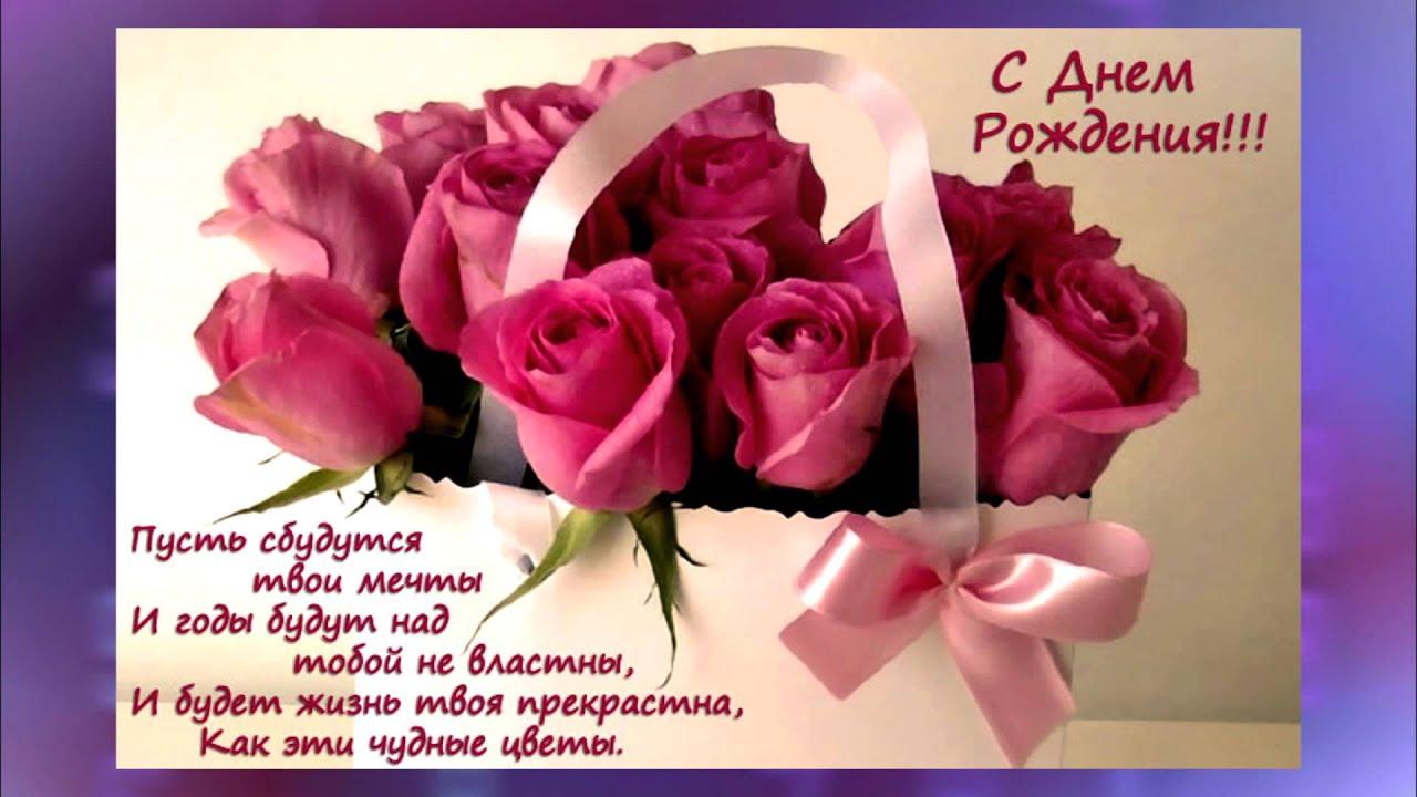 Поздравление с днем рождения девушке до слёз7