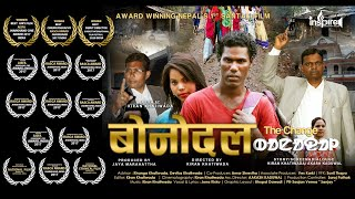 Award winning Blockbuster Santali Film TRAILER I BONODAL(CHANGE) 2017