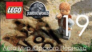 Прохождение игры лего парк юрского периода на 100 процентов