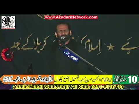Zakir Zuriat Imran || Majlis 10 Safar 2017 Dullha Chakwal ||