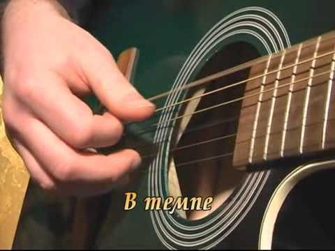 Уроки под гитару - видео