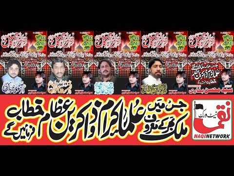 31 May 2019 Live Majlis e Aza Qila Didar Singh Gujranwala (NaqiNetwork LIve.)