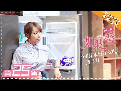 陸劇-如果,爱-EP 25