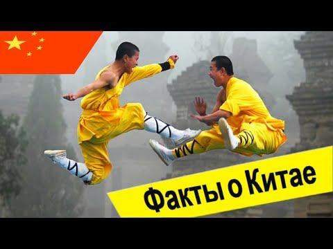 Китай. Интересные факты о Китае