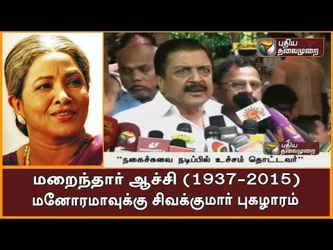 Actor Sivakumar talks about Aachi Manorama's death