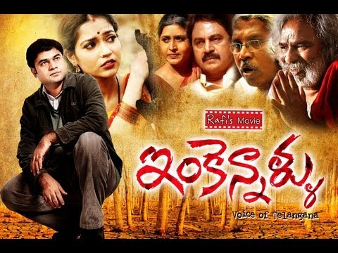INKENNALLU: Voice of Telangana (HD) Full Movie