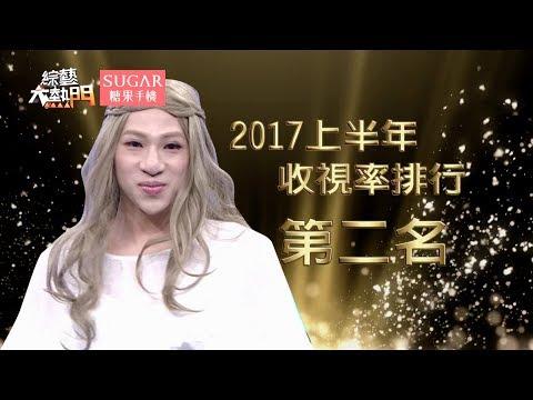 第二名 嘻小瓜【2017上半年收視王】綜藝大熱門