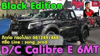รีวิว D/C Calibre E 6MT Black Edition นาวาร่า NAVARA [ เช็คโปรโมชั่น นิสสัน by โปรด ]
