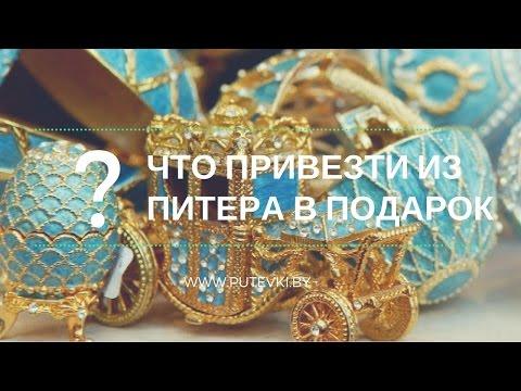 Что привезти из Санкт-Петербурга в подарок, какой сувенир ...