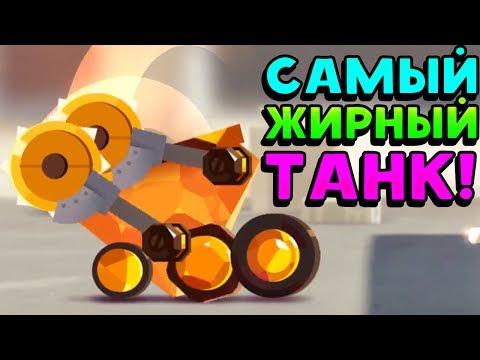 САМЫЙ ЖИРНЫЙ ТАНК! - Crash Arena Turbo Stars