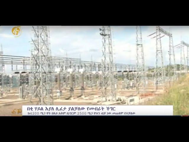 Ethiopia Energy Situation | Fana Television