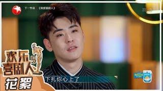 【花絮】《欢乐喜剧人5》战队比分最终揭晓【东方卫视官方高清】