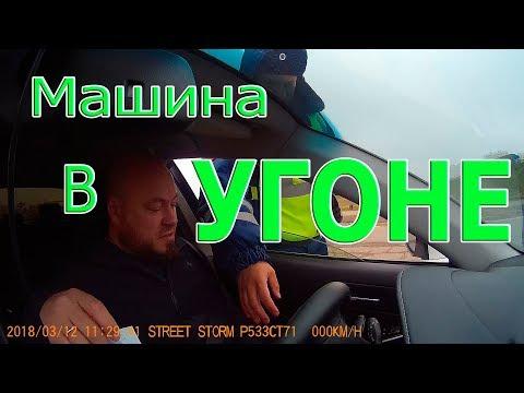 ДПС г. Краснодар 2018 г. Моя машина когда-то участвовала в УГОНЕ...