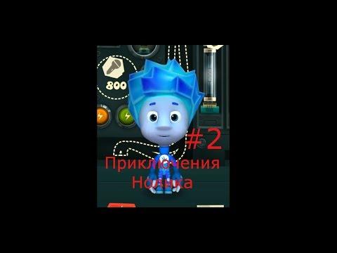 Фиксики. Приключения Нолика - #2 игровой мультик для детей