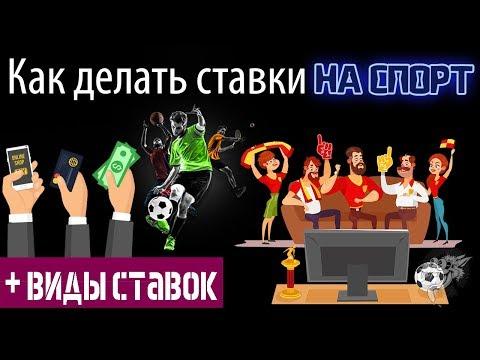 Как делать ставки на спорт и заработать + виды спортивных ставок через интернет и лучшие БК