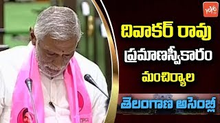 N Diwakar Rao Takes Oath As MLA In Telangana Assembly 2019 | Mancherial | CM KCR | TRS | YOYOTV