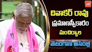 N Diwakar Rao Takes Oath As MLA In Telangana Assembly 2019 | Mancherial | CM KCR | TRS | YOYOTV
