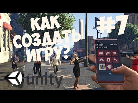 Как создать игру на Unity | Делаем игры #7 - Префабы, что это?