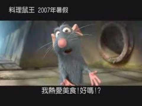 《料理鼠王》預告片 (中文譯制)