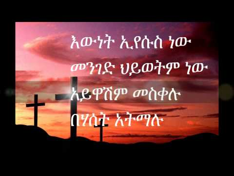 Aywashem Meskelu- Kesis Tizitaw Samuel, Ethiopian Orthodox Mezmur video