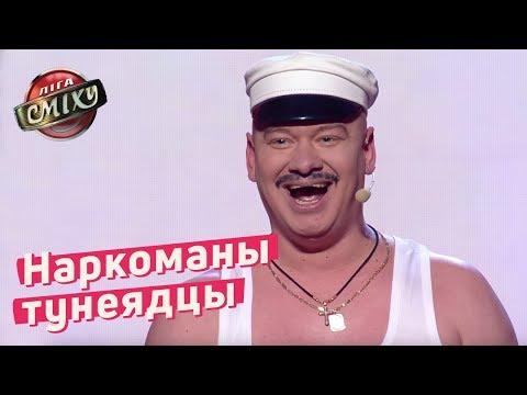Наркоманы, тунеядцы, алкоголики или Рокеры - Луганская Сборная | Лига Смеха 2018